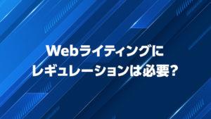 Webライティングにレギュレーションは必要?作り方や事例、作成のポイントを紹介!