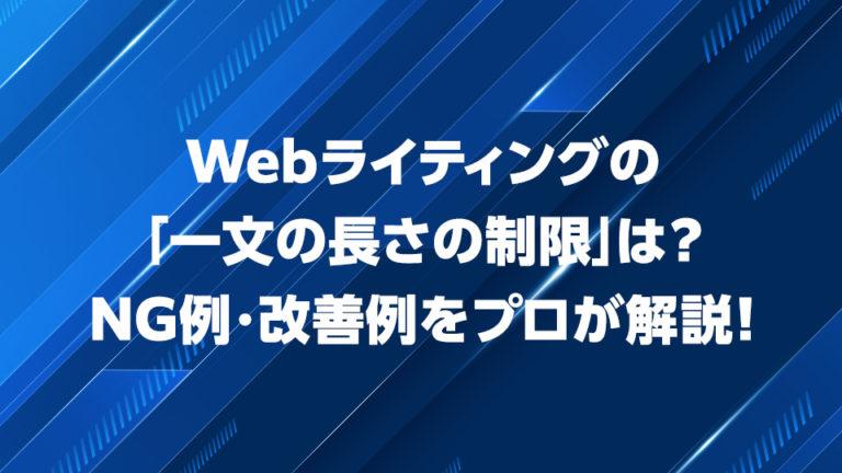 Webライティングの「一文の長さの制限」は?NG例・改善例をプロが解説!