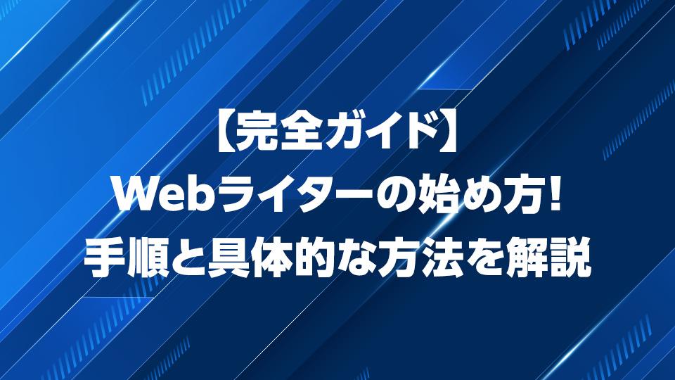 【完全ガイド】Webライターの始め方!手順と具体的な方法をイチから解説