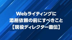 Webライティング添削依頼の前にすべきこと【現役ディレクター直伝】