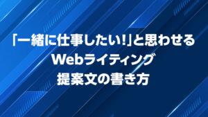 Webライティング提案文の書き方とは?「一緒に仕事したい!」と思わせるコツ