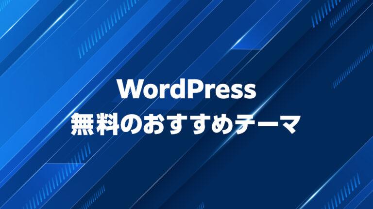 無料のWordPressおすすめテーマ21選