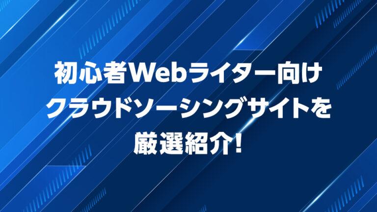 【初心者向け】Webライティングにおすすめのクラウドソーシングサイトを厳選紹介!