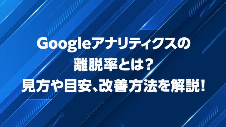 Googleアナリティクスの離脱率とは?見方や目安、改善方法を解説!