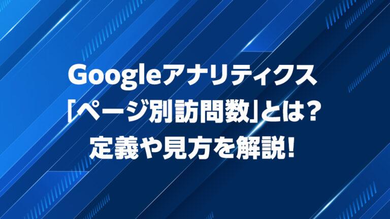 Googleアナリティクス「ページ別訪問数」とは?定義や見方を解説!