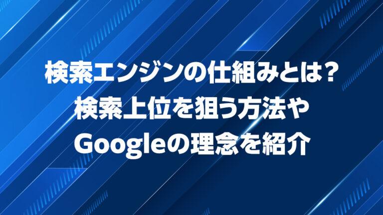 検索エンジンの仕組みとは?検索上位を狙う方法やGoogleの理念を紹介