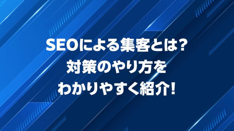 SEOによる集客とは?対策のやり方をわかりやすく紹介!
