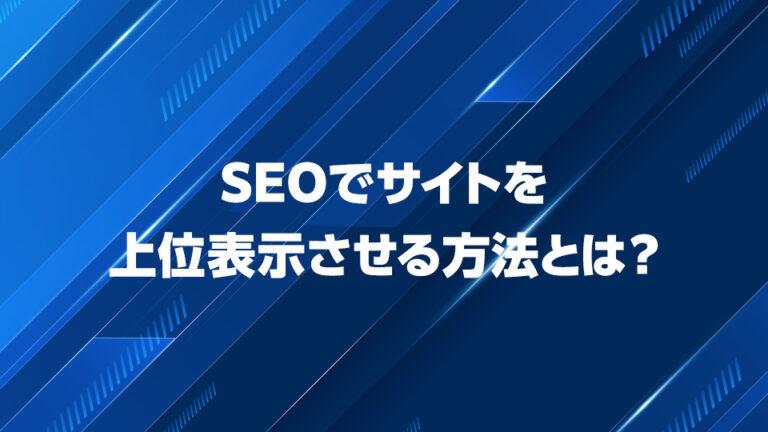 SEOでサイトを上位表示させる方法とは?対策のやり方をわかりやすく解説