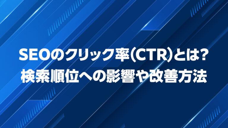 SEOのクリック率(CTR)とは?検索順位への影響や改善方法