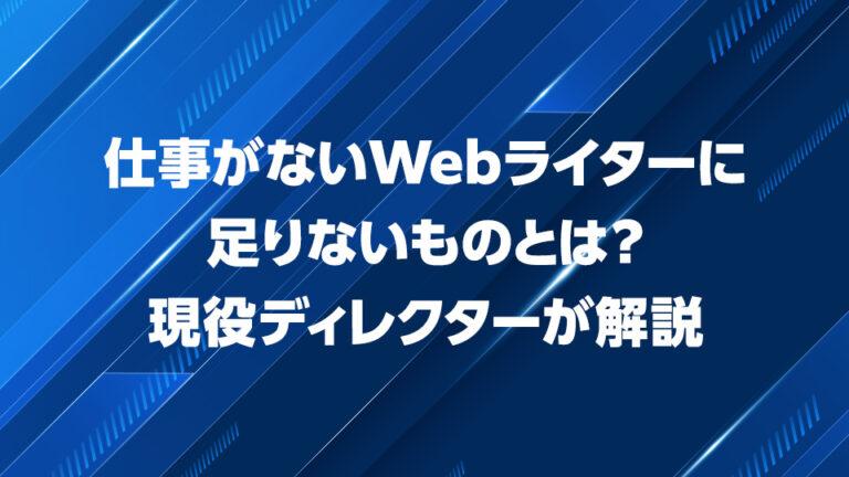 web-writer-no-job